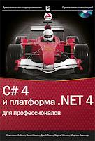 книга Нейгела «C# 4 и платформа .NET 4 для профессионалов»