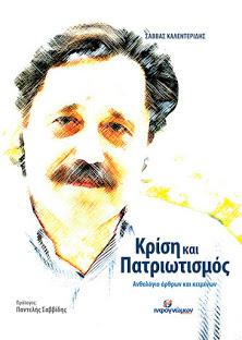 Κρίση και Πατριωτισμός...Το νέο βιβλίο του Σάββα Καλεντερίδη