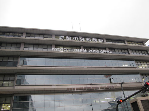 Kyoto Central Post Office, Kyoto