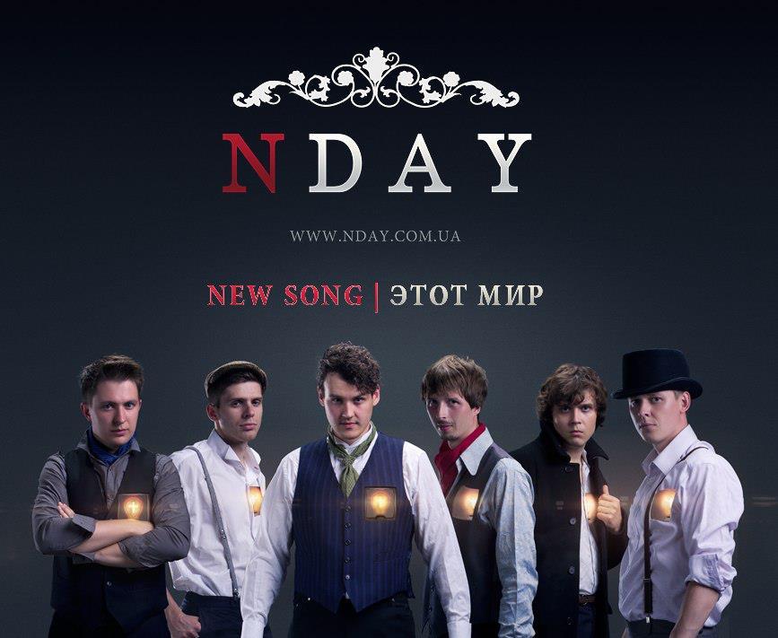 NDay - В нас есть свет 2012 Biography and history