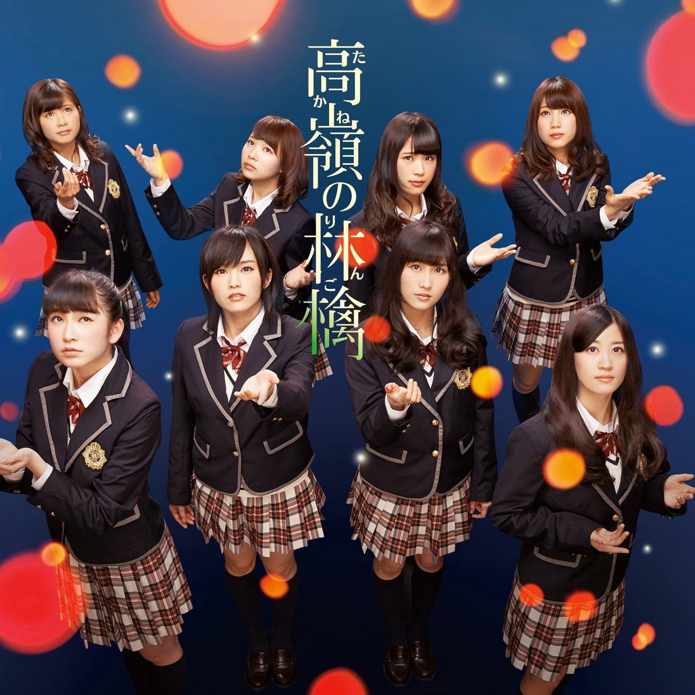 9th+-+高嶺の林檎(通常盤Type-A).jpg (1417×1417)