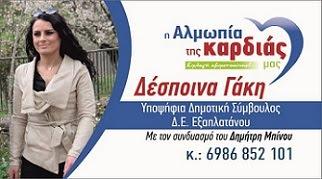 ΔΕΣΠΟΙΝΑ ΓΑΚΗ