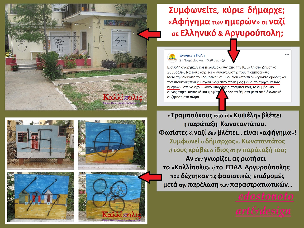ΓΙΩΡΓΟΣ ΑΘΑΝΑΣΟΠΟΥΛΟΣ