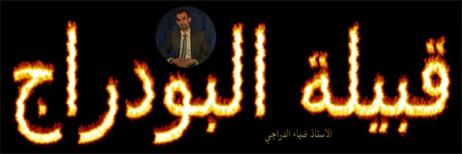 الصفحة الرسمية لعشائر البودراج العدنانية في العراق