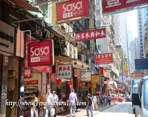 香港永乐街