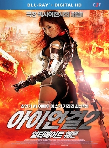 Download Film Movie Iron Girl Ultimate Weapon 2015 BluRay Subtitle Indonesia English