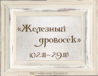 http://volga-scrap.blogspot.ru/2015/11/0211-2911.html