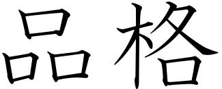 Hinkaku