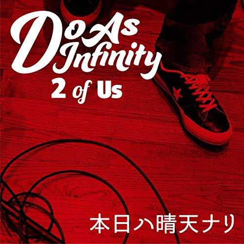 [Single] Do As Infinity – 本日ハ晴天ナリ [2 of Us] (2015.11.04/MP3/RAR)