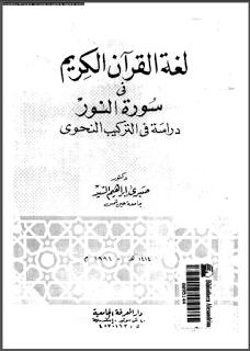 كتاب لغة القرآن في سورة النور دراسة في التركيب النحوي - صبري إبراهيم السيد