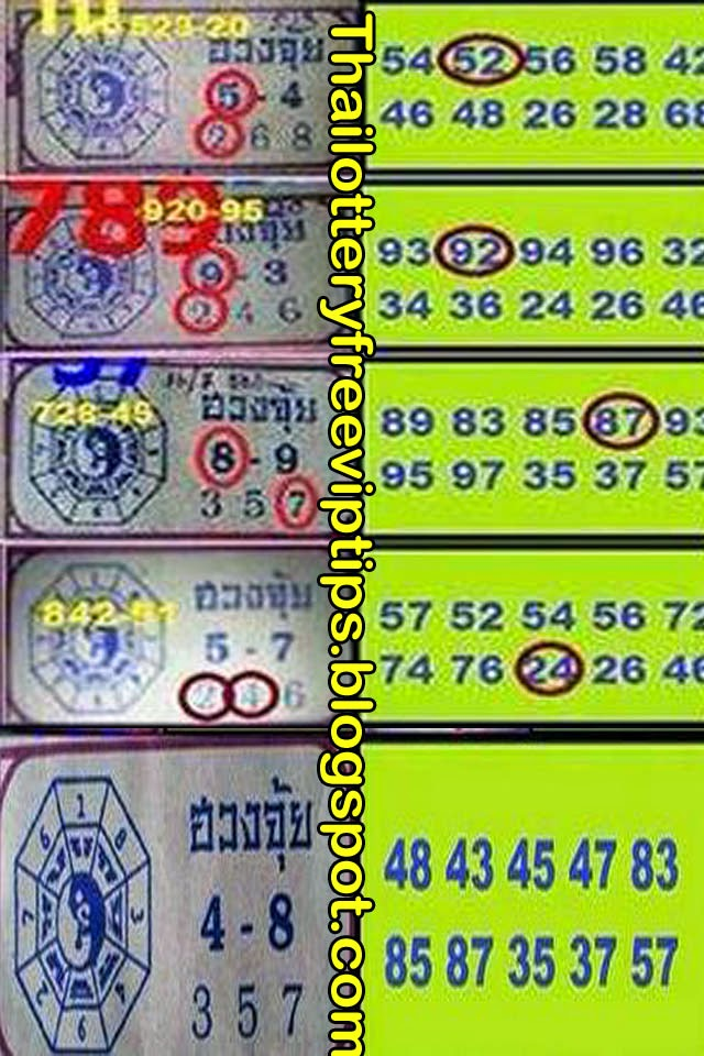 Thai Lottery Hot Pair Touch Tip Paper 01-09-2014.jpg