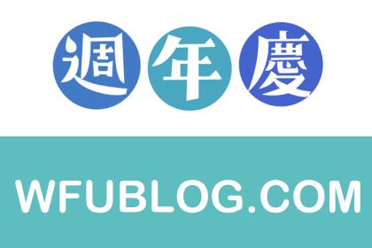 wfublog-anniversary