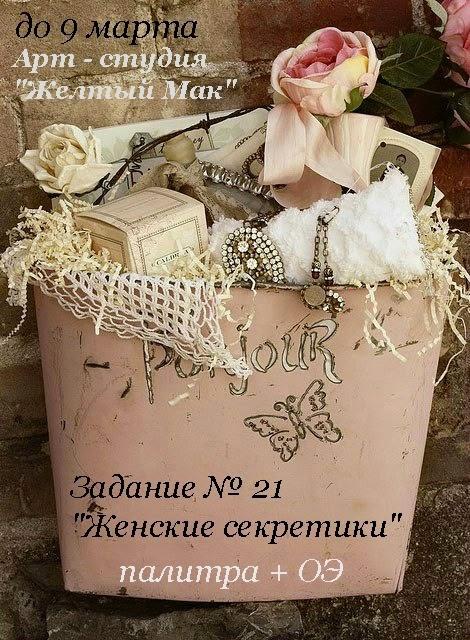 http://bymona-vlg.blogspot.ru/2015/02/21.html