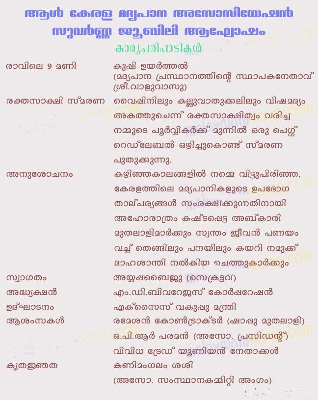 Kumaranasan Quotes In Malayalam on Moon Phases Worksheet