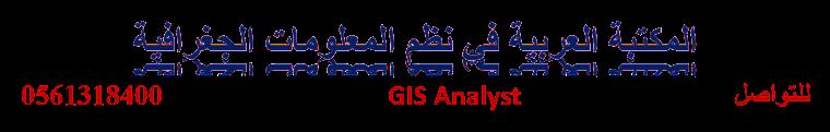 المكتبة العربية في نظم المعلومات الجغرافية