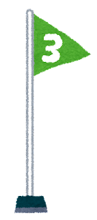 運動会のイラスト「順位の旗 3位」