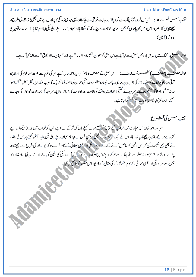 guzra-hua-zamana-reference-to-the-context-urdu-class-10th