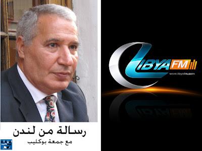 رسالة من لندن ينطلق عبر اثير راديو ليبيا اف ام