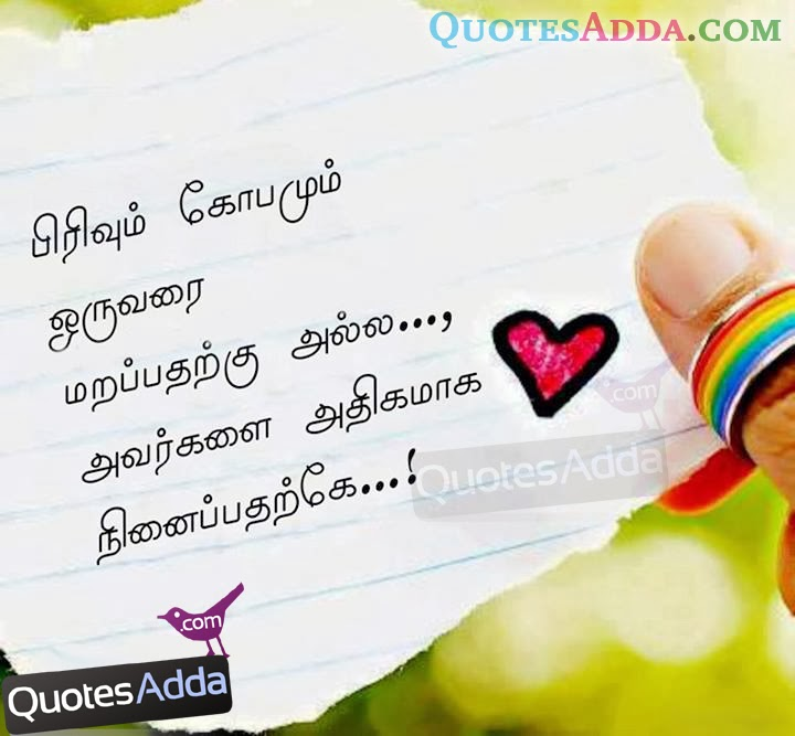 best love quotes in tamil 3 telugu