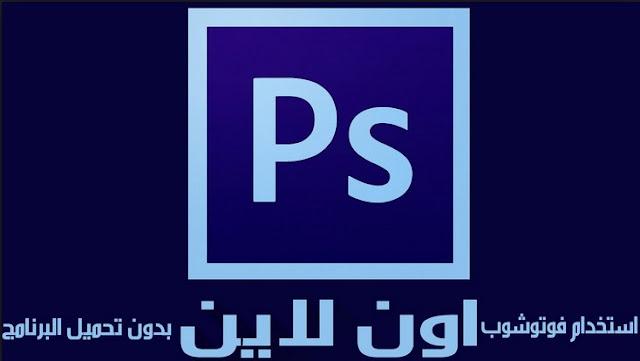 فوتوشوب عربي بدون تحميل