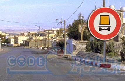 ممنوع على شاحنات تحمل مواد خطر