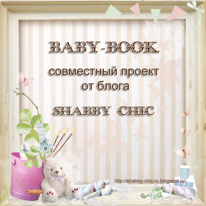 Baby-book.