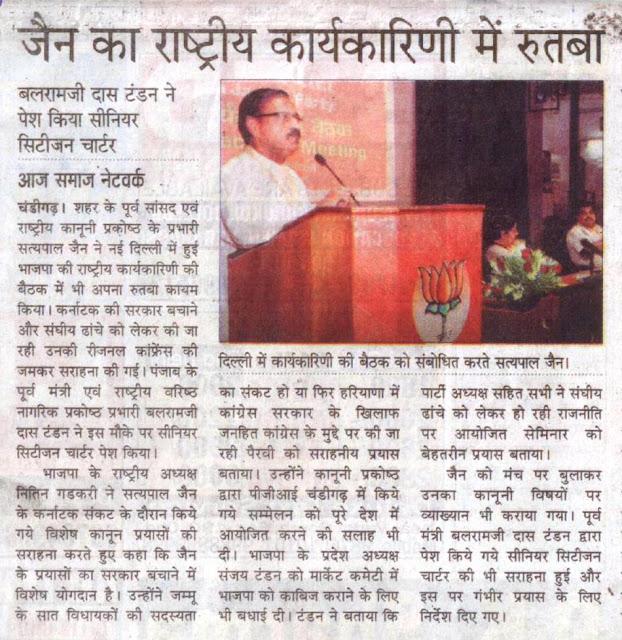 दिल्ली में कार्यकारिणी की बैठक को संबोधित करते सत्यपाल जैन।