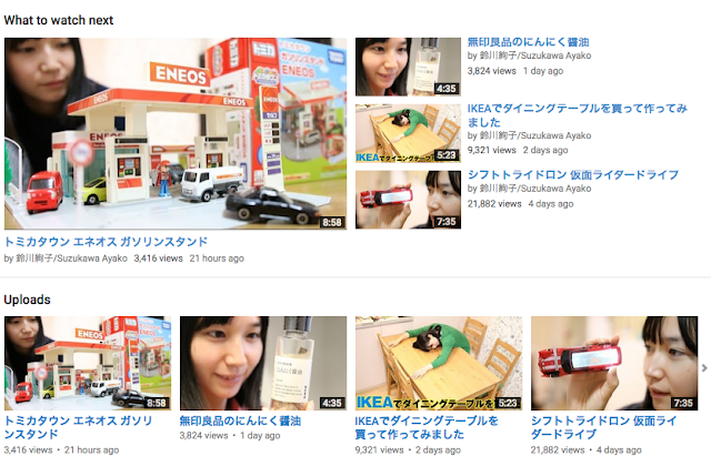 https://www.youtube.com/user/suzukawaayako/videos
