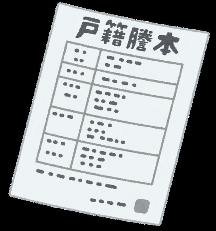 【状況別】戸籍謄本の有効期限・写しの有効期限|パスポート