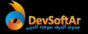 مدونة الديف سوفت العربي