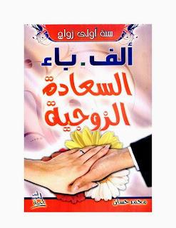 كتاب ألف باء السعادة الزوجية - محمد حسان