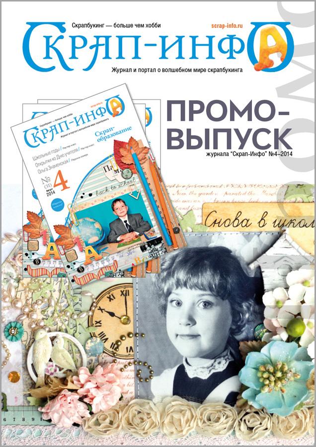 http://scrap-info.ru/temp/PromoScrap-Info4-2014.pdf