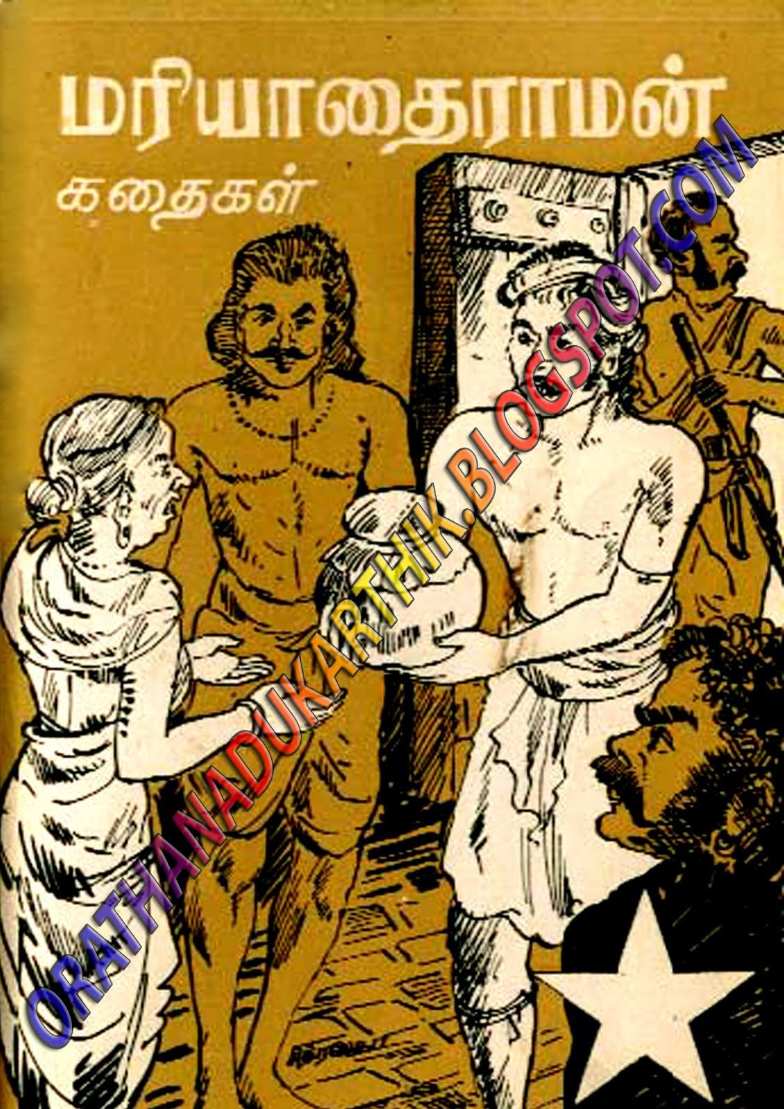 மரியாதை ராமன் கதைகள் தமிழில் மின்னூல் வடிவில் Mariyathai+ra