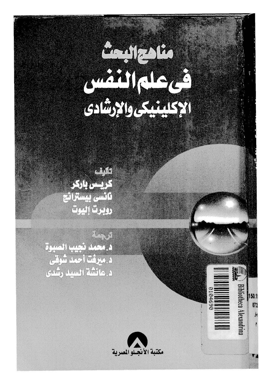 مناهج البحث في علم النفس الإكلينيكي والإرشادي لـ كتاب غربيين