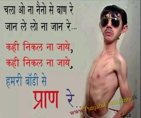 super funny quotes in hindi