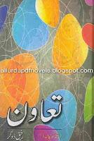 Tuawan By Rafiq Dogar