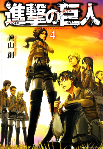 Attack on Titan (Manga) Volume 4