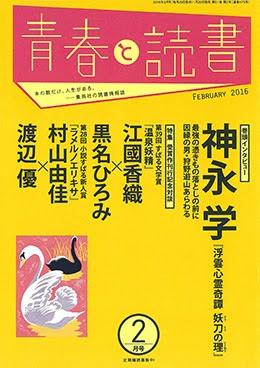 『青春と読書』2月号