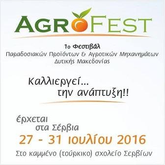AGROFEST στα Σέρβια