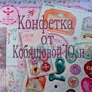 конфетка от Юли Кобяшовой!