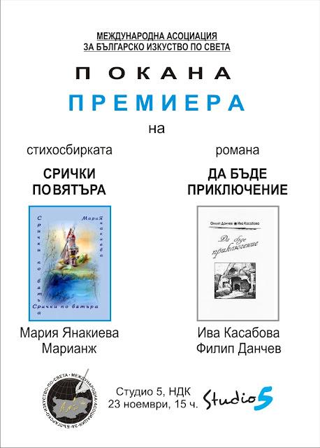 """Премиера на книгите: """"Срички по вятъра"""" и """"Да бъде приключение"""""""