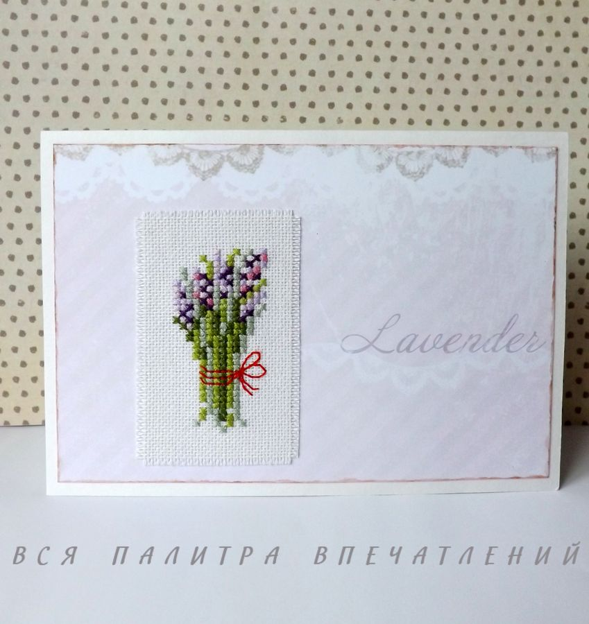 Лаванда. Открытка с вышивкой. Rico design. Блог Вся палитра впечатлений. Lavender. Postcard with embroidery. Rico design. Blog Palette of impressions