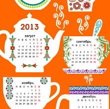 Скачать календарь
