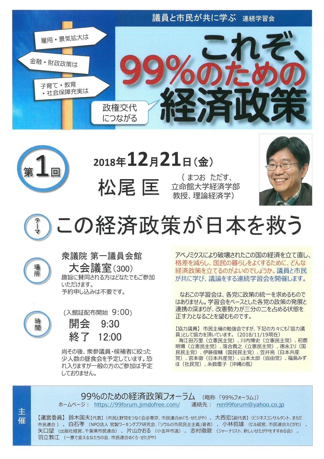 99%のための経済政策 12月21日(金)9:30衆議院第1議員会館大会議室