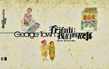 2014小嗄的書《喬治市:我們的故事 》