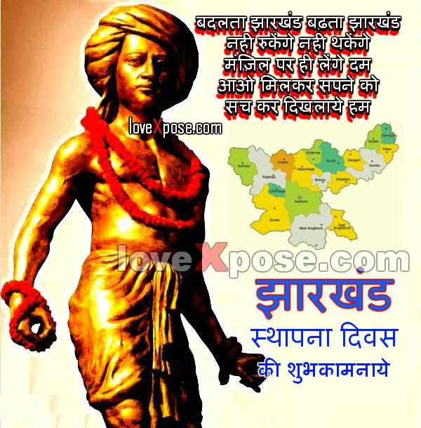Jharkhand Sthapna Diwas sandesh shayari message