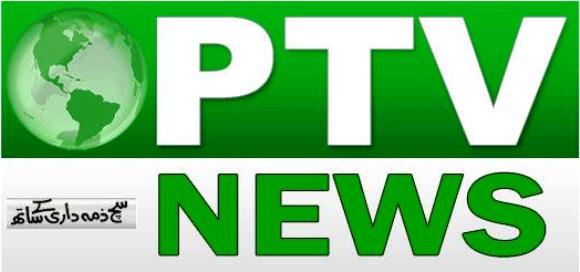analysis of ptv news channel Ptv world is a 24-hour pakistani english news channel owned by pakistan television corporation ptv world was inaugurated on 29 january 2013 by former president ptv world is a 24-hour pakistani english news channel owned by pakistan television corporation.