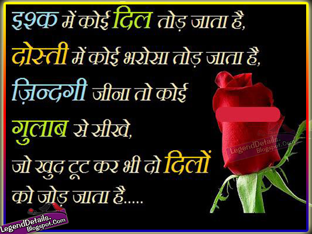 Quotes About Love And Friendship In Hindi : Love and Friendship Hindi Shayari Legendary Quotes : Telugu Quotes ...