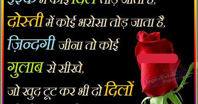 love and friendship hindi shayari legendary quotes