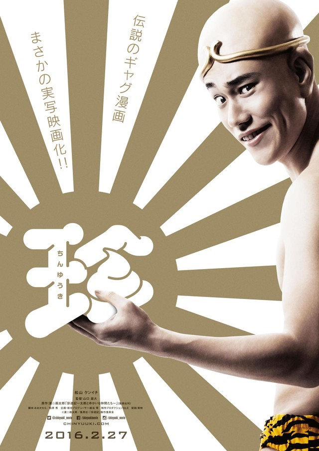 Chinuuki ~Tarou to Yukai na Nakama-tachi~ live-action